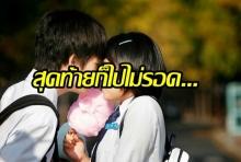 Say Goodbye 4 เหตุผลที่ทำให้ คู่รักในวัยเรียน ไปกันไม่รอด