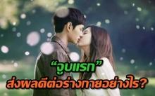 """""""จูบแรก"""" ข้อดี  5 ประการที่จะเกิดขึ้นกับร่างกายของคนเรา เมื่อมีประสบการณ์จูบคนรักครั้งแรก"""