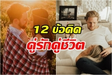 12 ข้อคิด คู่รักคู่ชีวิต