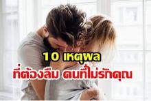 10 เหตุผล ที่คุณต้องลืมเขาได้แล้ว จำทำไม! คนที่ไม่รักคุณ