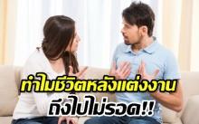 ไปไม่รอด! เผยสิ่งที่ทำให้ชีวิตหลังแต่งงานของคุณ ไม่ราบรื่น