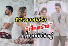 12 ความจริงอันแสนโหดร้ายของ ชีวิตคู่