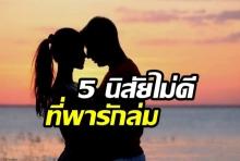5 นิสัยไม่ดี ที่อาจพาความรักล่มกลางทางเอาได้ง่ายๆ !