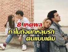 """เผย 8 เหตุผลไขข้อสงสัย """"ทำไมเราถึงตกหลุมรักคนแบบเดิม"""" ซ้ำแล้วซ้ำเล่า"""
