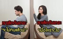 10 เรื่องจริง ความแตกต่างสุดขั้วระหว่างชายหญิง ที่ไม่มีวันเข้าใจ!!