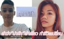 สาวไทยแซวฝรั่ง น่ารัก ผ่านแอพแชท คำเดียวทำชีวิตเปลี่ยน