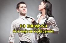10 นิสัยของผู้หญิงที่ปราบผู้ชายเจ้าชู้ได้อยู่หมัด