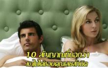 10 สัญญาณที่บอกว่าเขาไม่ได้ชอบคุณเลยสักนิด