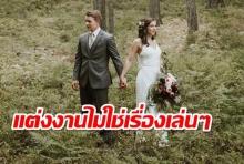 การเปลี่ยนแปลงที่มาพร้อมกับการแต่งงาน – ถ้ายังไม่พร้อม อย่าแต่ง!