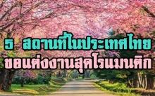 5 สถานที่ขอแต่งงานสุดโรแมนติกในไทย