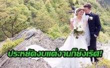 เทคนิคง่ายๆ 4 ข้อ ประหยัดงบงานแต่งานได้ แต่ทุกอย่างก็ยังดูเริศอยู่!