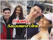 7หนุ่มฝรั่งเผย ทำไมถึงชอบเดทกับสาวไทย