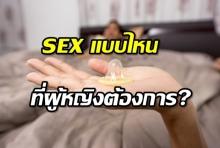 10 ความในใจ เซ็กส์แบบไหนที่ผู้หญิงอยากได้ ?