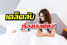 เรื่องบนเตียงที่สาวๆต้องรู้ จัดแบบไหน ได้ใจหนุ่มๆ ที่สุด